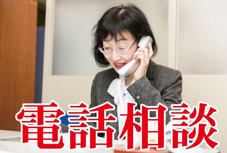 ご相談は、電話相談可能!