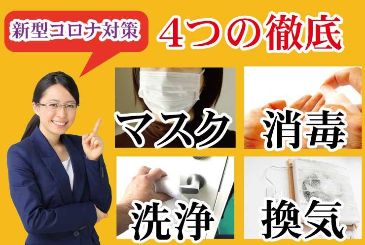新型コロナ対策 マスク 消毒 洗浄 換気 4つの徹底をいたします!