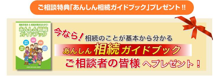 ご相談特典「あんしん相続ガイドブック」プレゼント!